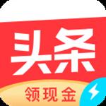 今日头条极速版下载免费红包版 7.5.6.0 官方安卓版