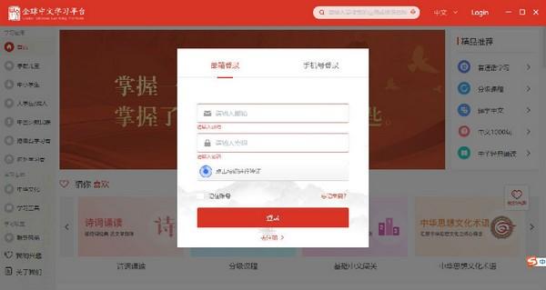 全球中文学习平台