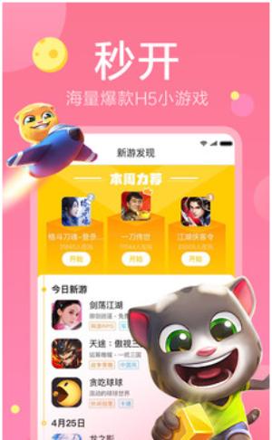 第八应用下载app