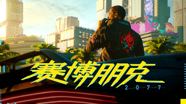 赛博朋克2077下载破解版 免安装免费中文版