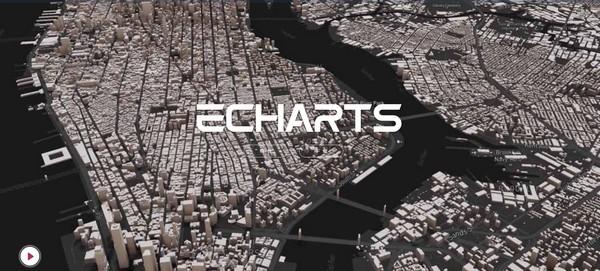 ECharts(商业产品常用图表)