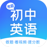 初中英语学习助手下载手机版 1.4.2 安卓版