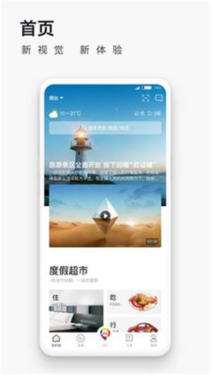爱往度假app第1张预览图