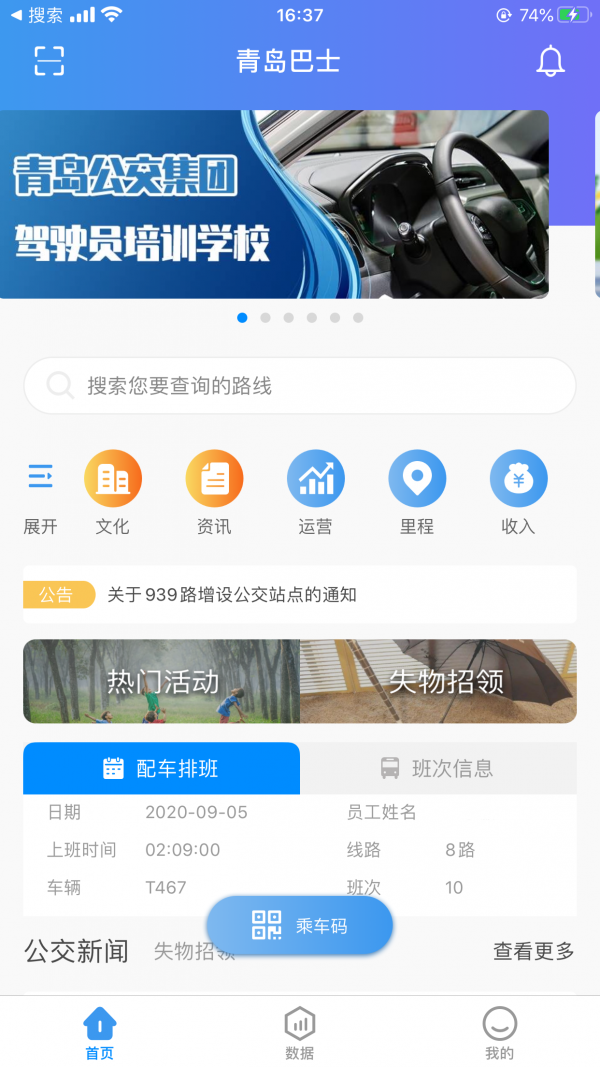 青岛巴士通下载app预览图