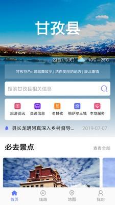 甘孜导览app下载预览图