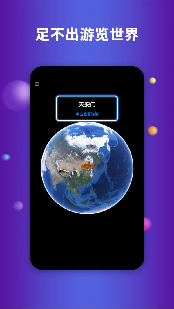 航路地球app下载预览图