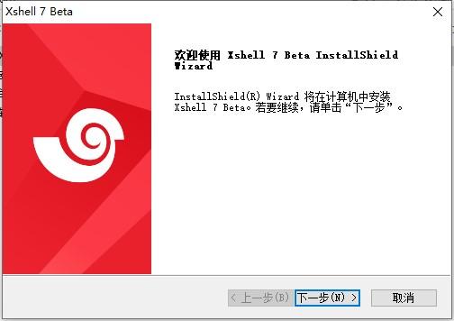 xshell7吾爱破解精简版 7.0.0025 中文正式版