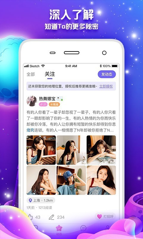 常伴交友app下载最新版 6.2.3 手机版