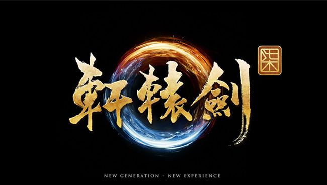 轩辕剑7pc百度网盘下载 免安装限定版