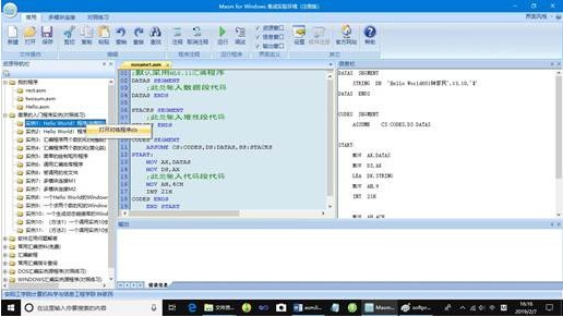 Masm for windows集成实验环境