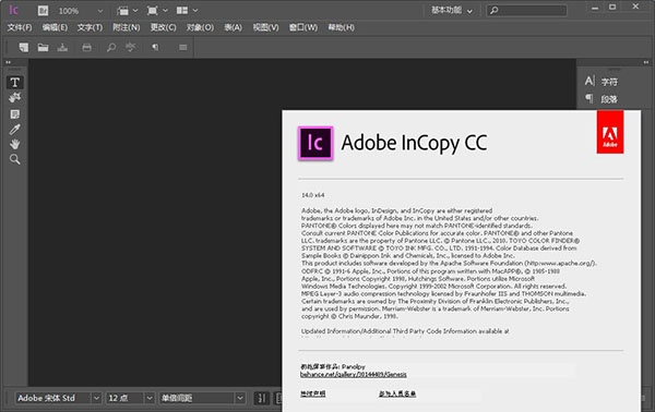 Adobe InCopy 2020pc破解版下载