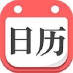 指间日历下载手机版 1.6.3 安卓版