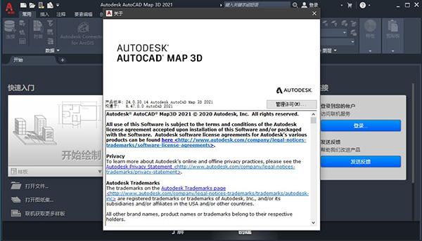 Autodesk AutoCAD Map 3D 2021 中文绿色版(附安装教程)