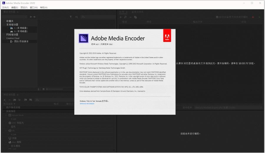 Adobe Media Encoder CC 2020绿色版下载