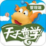 童学管理最新版下载 1.2.5 安卓版