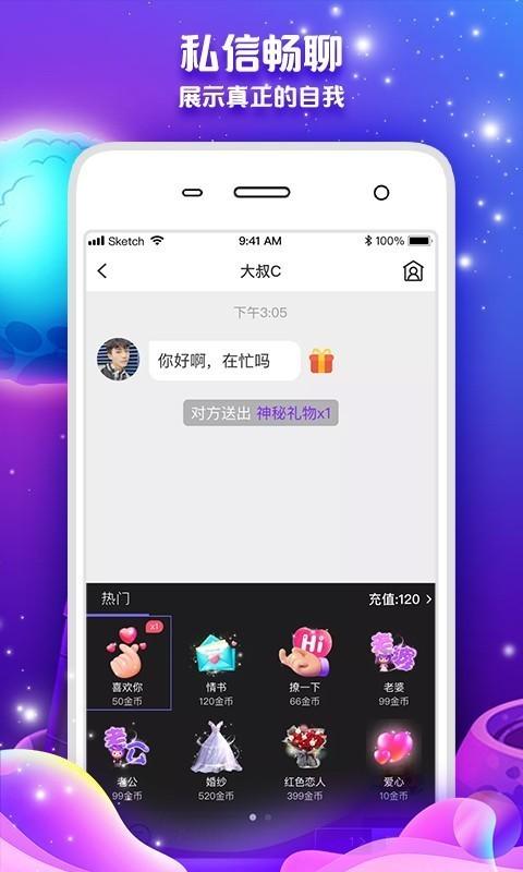 常伴交友app下载最新版