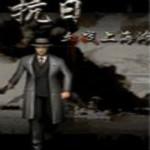 血战上海滩2 PC破解版下载 终极无敌版 1.0