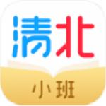 清北小班學生端 1.7.0 官方版