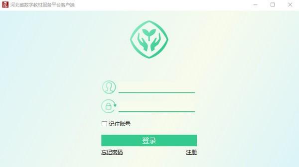 河北省数字教材服务平台客户端