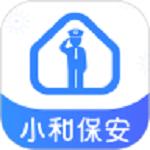 小和保安下载官方版 1.2.4 安卓版