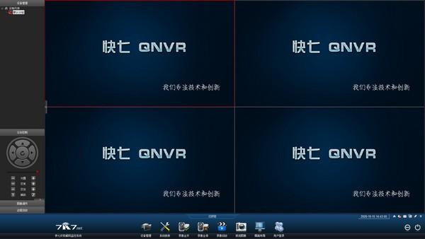快七QNVR(快七终极解码监控系统) 2.0.0.51 官方版