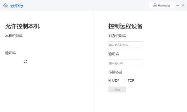 云中行 1.1.0 官方版