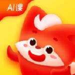 小狸AI课 2.6.3 安卓版