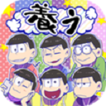 松野家扶养家族选拔会场下载 1.2.3 安卓版