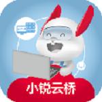 小锐云桥 1.2.0 官方版