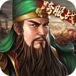 三国志2017下载手机版 3.1.0 破解版
