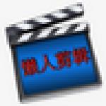 一鍵懶人剪輯軟件 1.3 綠色版