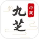 九芝中医下载安卓版 0.1.56 绿色版