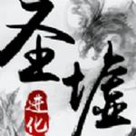圣墟进化下载最新版 1.11.46 安卓版