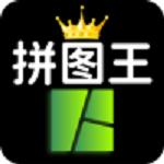照片拼图王下载 2.0.0 安卓版