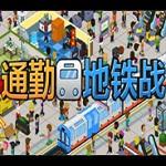 通勤地铁战 免安装中文版 1.0