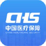 国家医保服务平台app 1.1.8 安卓版