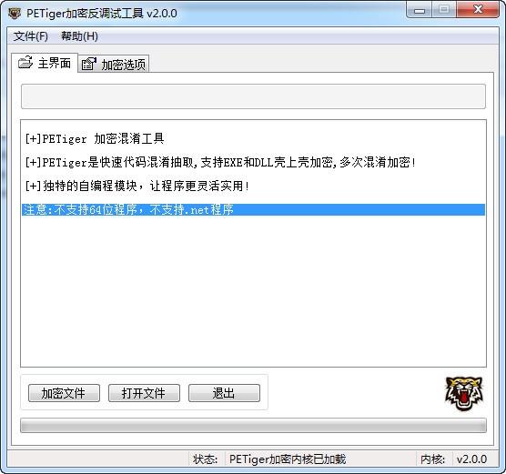 PETiger加密反调试工具 2.0.0 免费版