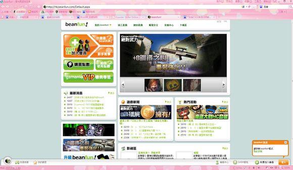 Beanfun乐豆下载 2.0.93.169 中文免费版