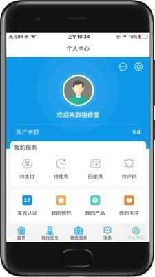 祖修堂下载官方版 6.2.3 安卓版