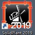 solidplant3d中文版下载 2019 R1.0 破解版
