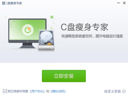 金山C盘瘦身专家免费下载 2020.7.30.262 官方中文版