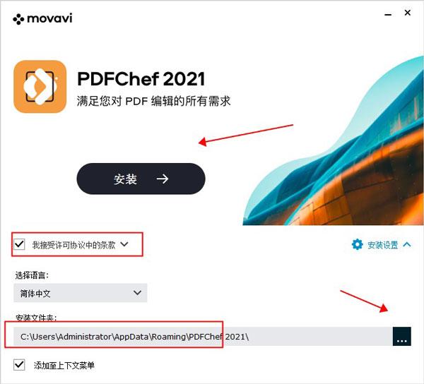 Movavi PDFChef 2021(PDF编辑软件)破解版