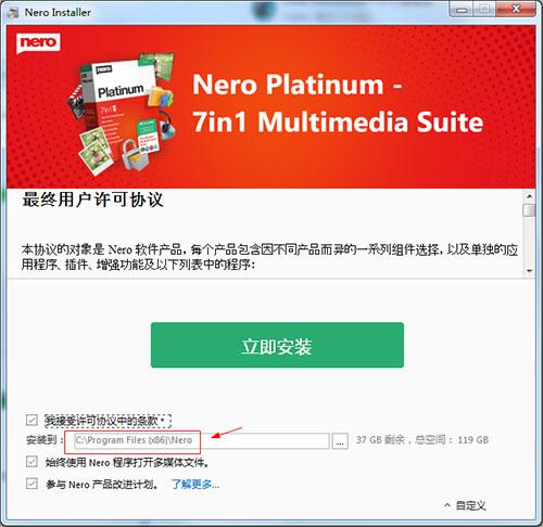 Nero Video 2021中文破解版下载 23.0.1.12 免费绿色版