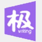 极写作软件下载 1.1 pc版