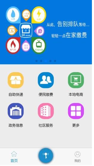 e速宝app下载
