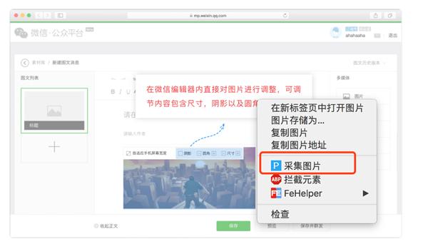 新媒体管家plus下载 7.4.8 官方免费版