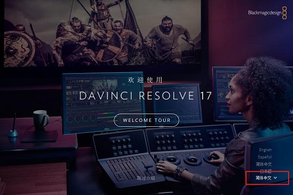 DaVinci Resolve 17中文破解版
