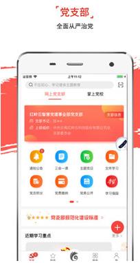 云岭先锋综合服务平台电脑版下载 1.1.23 PC最新版