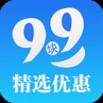 九九折扣app 2.0.0 安卓版