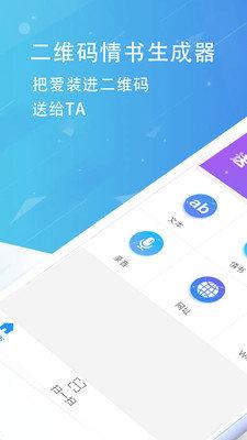 情书二维码生成器下载手机版 2.8.1 最新版